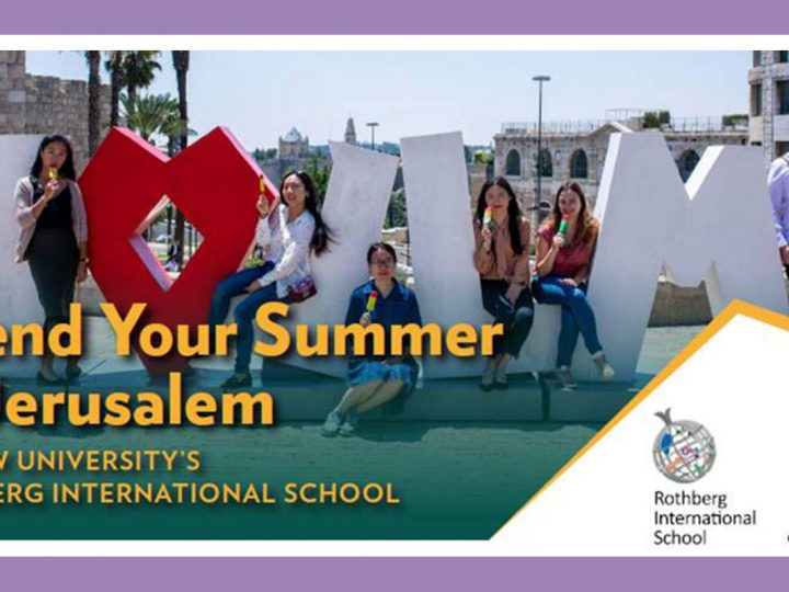 Summer Study at the Hebrew University